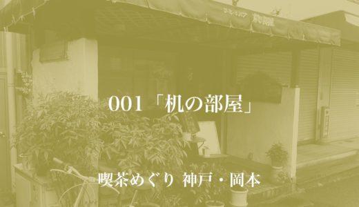 阪急岡本駅の近くにある喫茶店「机の部屋」はオムライスが美味しい!