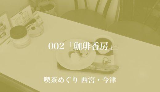 阪急・阪神今津駅からすぐの喫茶店「珈琲香房」でモーニングを楽しむ