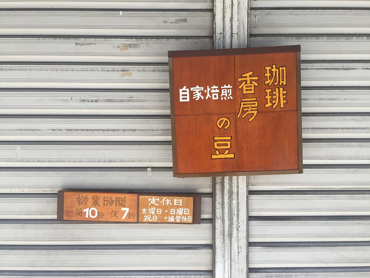 コーヒー豆直売所