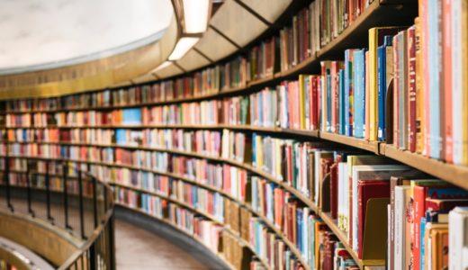読書好き建築士がおすすめする建築の本まとめ【初級・中級・上級】