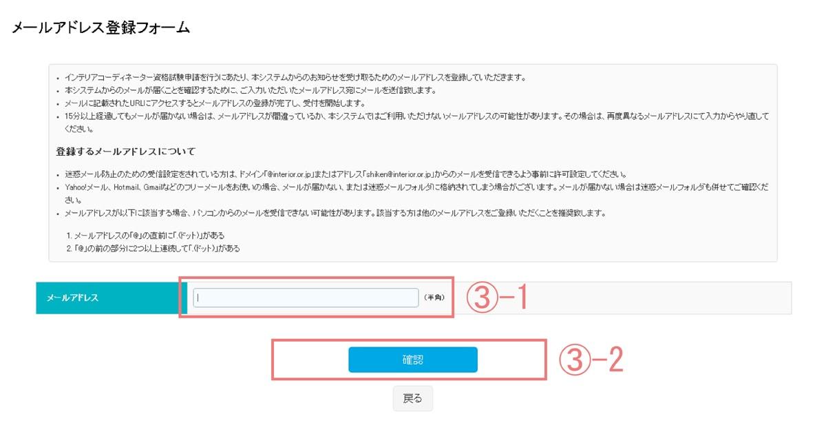 申込手順3