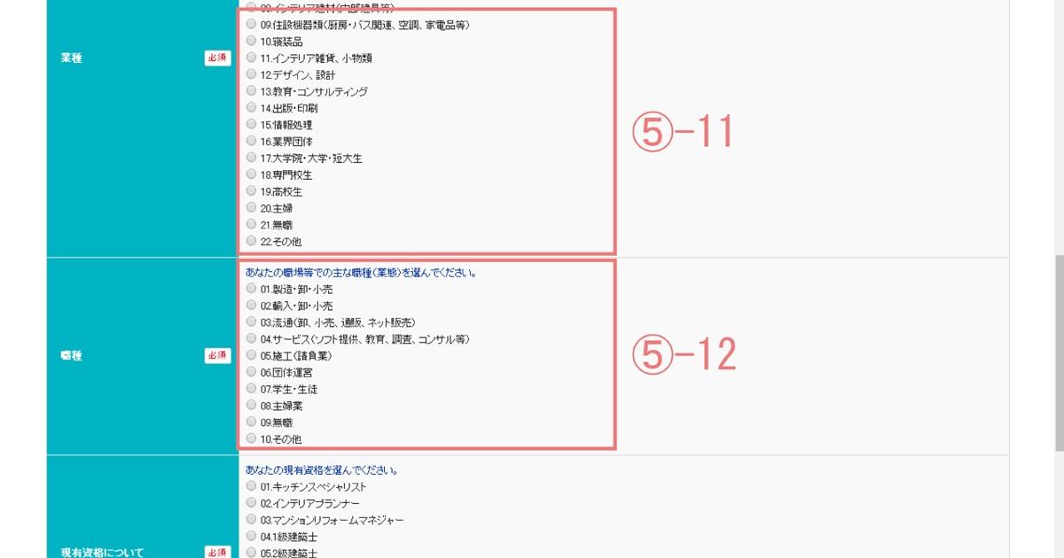 申込手順5-11・12