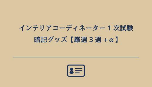 インテリアコーディネーター1次試験対策の暗記グッズ【厳選3選+α】