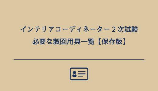 インテリアコーディネーター2次試験に必要な製図用具一覧【保存版】