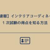 【解答速報】インテリアコーディネーター1次試験の得点を知る方法