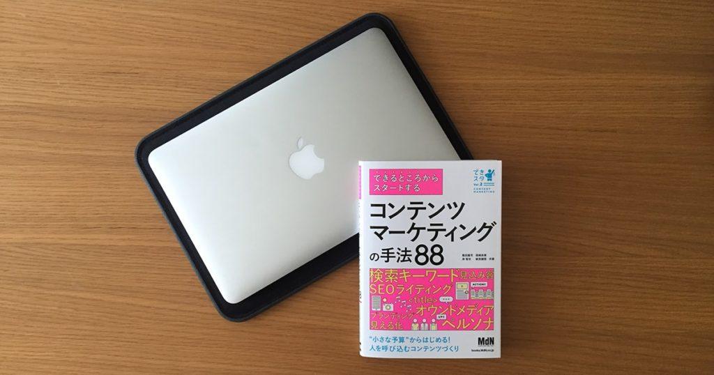 本とノートバソコン