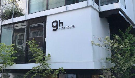 【ホテルレポート】9hナインアワーズ赤坂は東京建築観光におすすめ