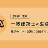 一級建築士の勉強方法【学科Ⅲ・法規】独学のコツ・試験の攻略ポイント