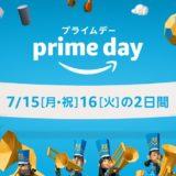 【2019年】プライム会員限定セールprime day(プライムデー)にお得に買い物する方法【無料体験でもOK】