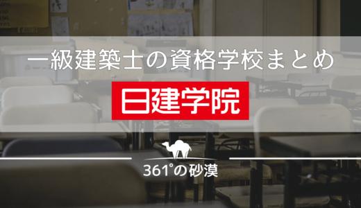 一級建築士の資格学校【日建学院まとめ】
