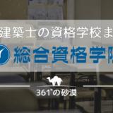 一級建築士の資格学校【総合資格学院まとめ】