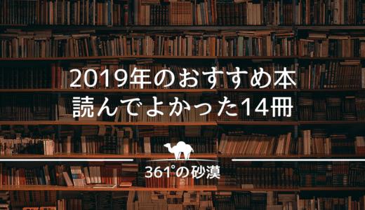 【2019年のおすすめ本】今年読んでよかった14冊を紹介【建築・ビジネス・趣味など】