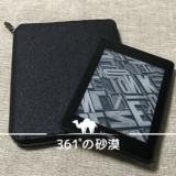 【キュリオジテ ラウンドケース B6 レビュー】Kindle Paperwhiteの軽さそのまま使える手帳カバー