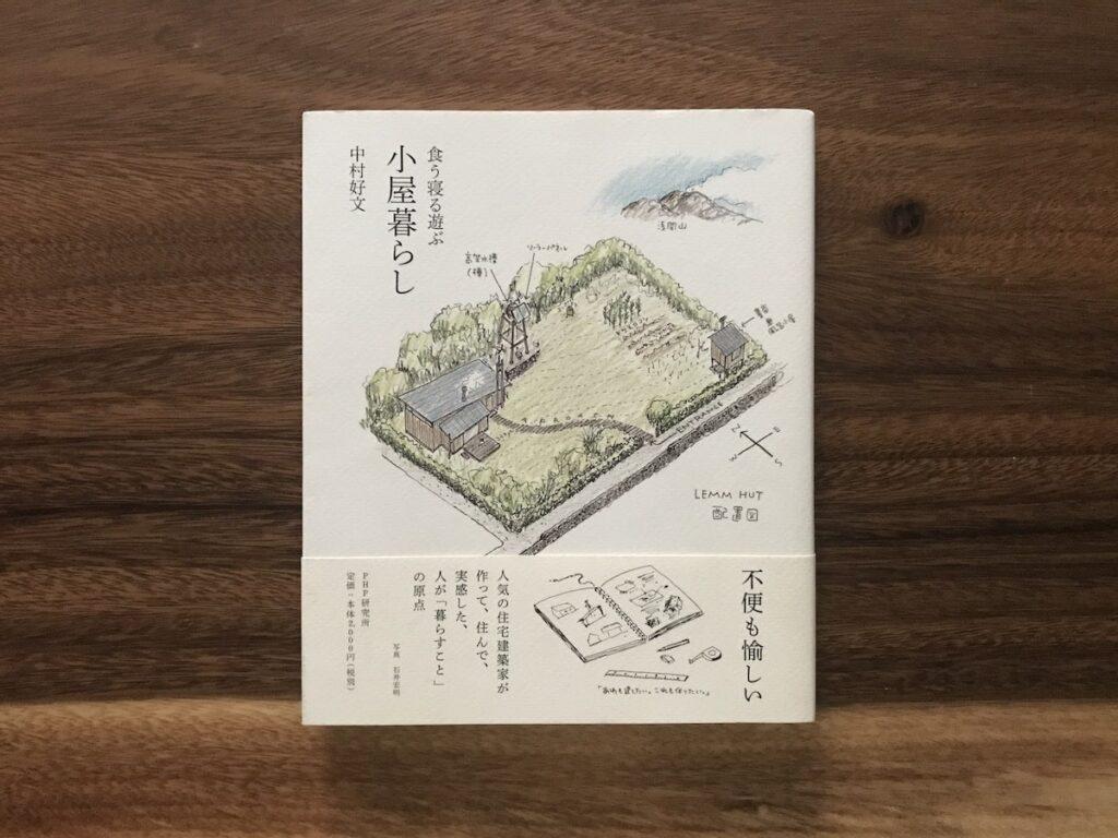 『食う寝る遊ぶ 小屋暮らし』の表紙