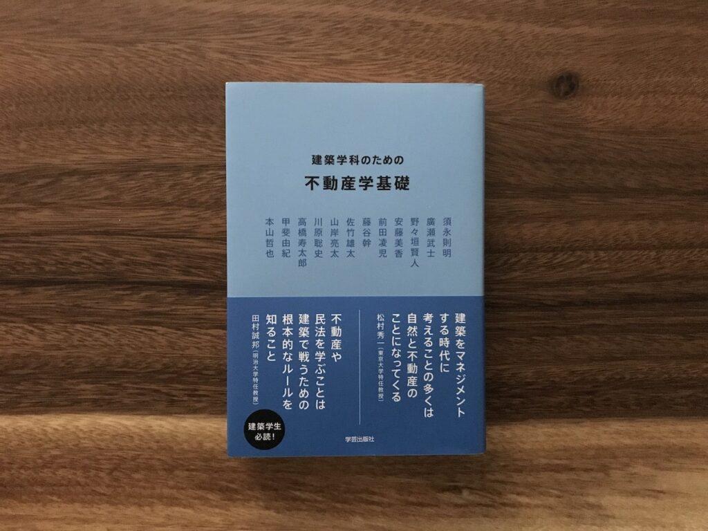 『建築学科のための不動産学基礎』の表紙